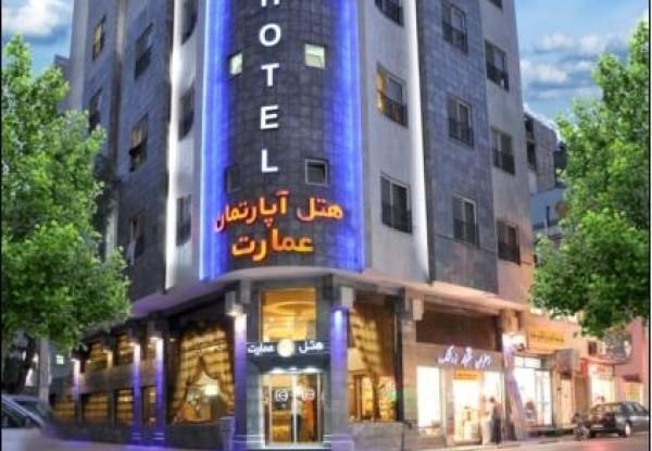 هتل آپارتمان عمارت